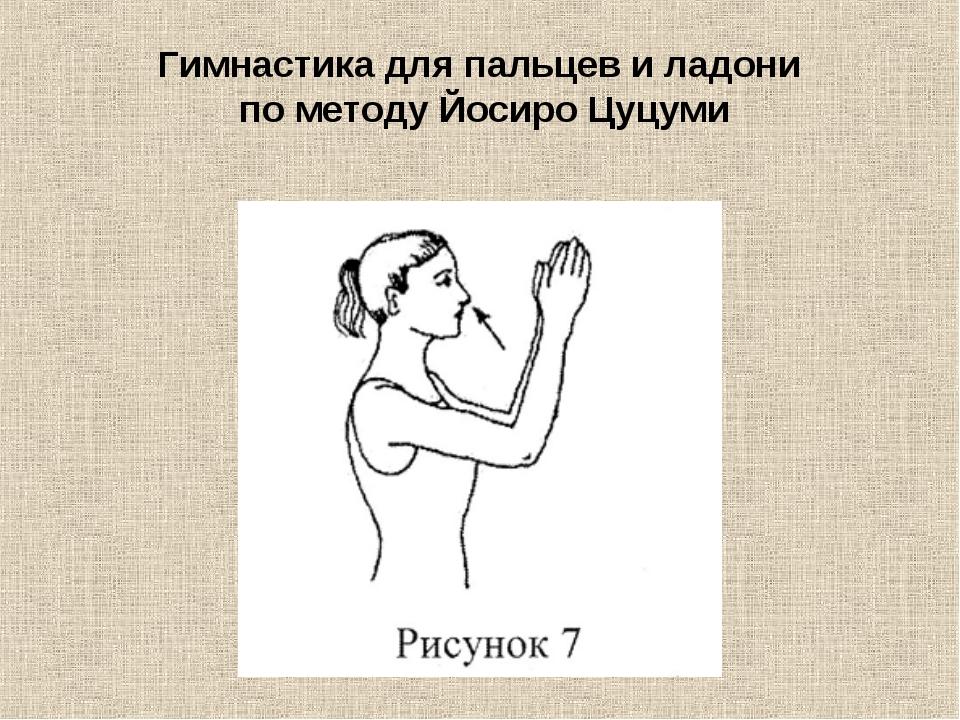 Гимнастика для пальцев и ладони по методу Йосиро Цуцуми