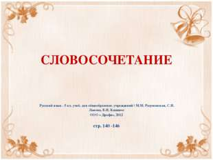 СЛОВОСОЧЕТАНИЕ Русский язык . 5 кл. учеб. для общеобразоват. учреждений \ М.М