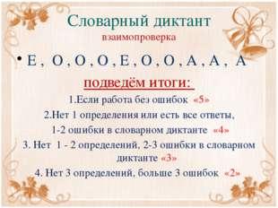 Словарный диктант взаимопроверка Е , О , О , О , Е , О , О , А , А , А подвед