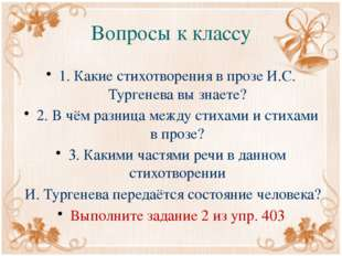 Вопросы к классу 1. Какие стихотворения в прозе И.С. Тургенева вы знаете? 2.