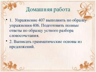 Домашняя работа 1. Упражнение 407 выполнить по образцу упражнения 406. Подгот