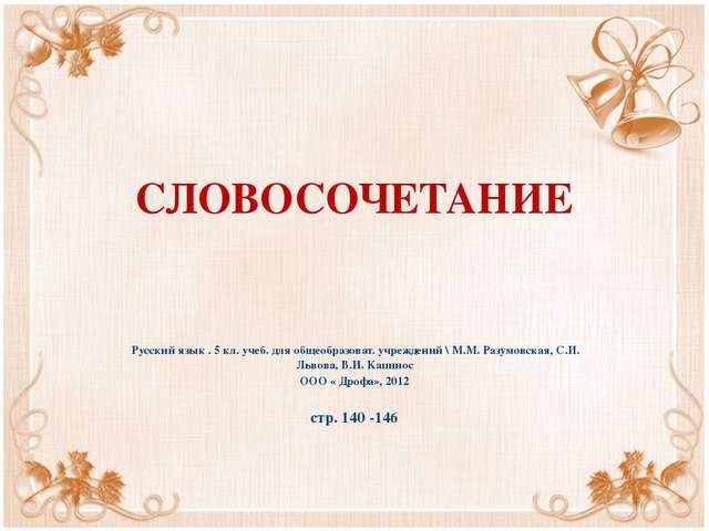 СЛОВОСОЧЕТАНИЕ Русский язык . 5 кл. учеб. для общеобразоват. учреждений \ М.М...