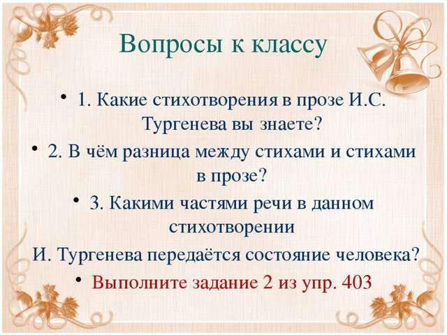 Вопросы к классу 1. Какие стихотворения в прозе И.С. Тургенева вы знаете? 2....
