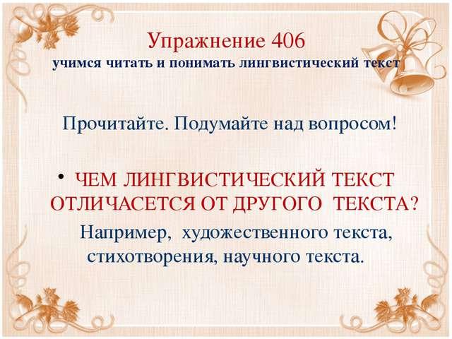 Упражнение 406 учимся читать и понимать лингвистический текст Прочитайте. Под...