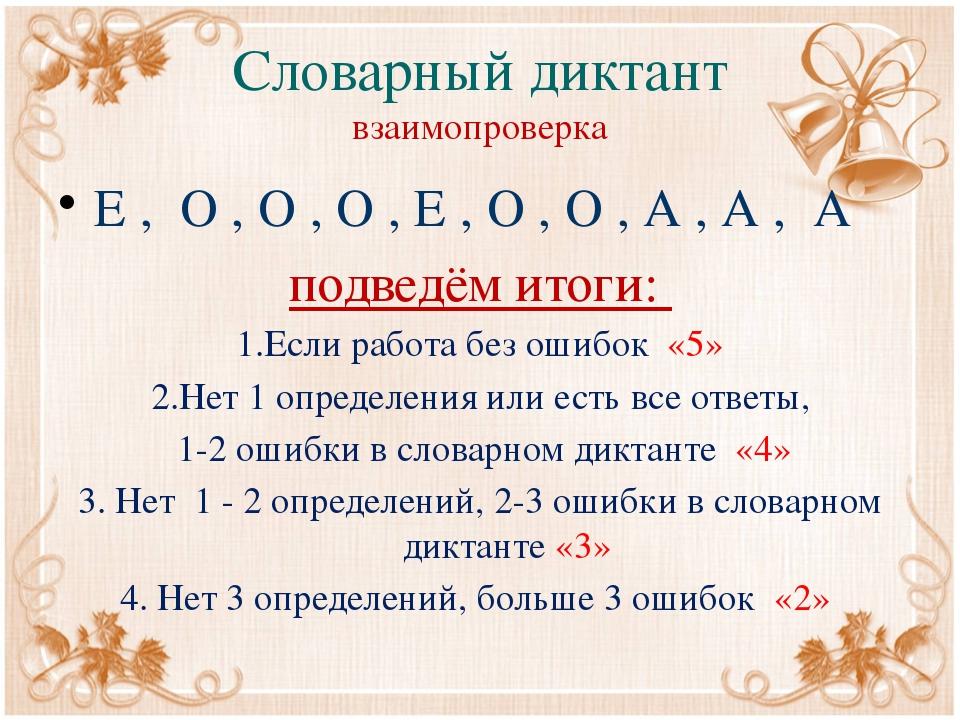 Словарный диктант взаимопроверка Е , О , О , О , Е , О , О , А , А , А подвед...