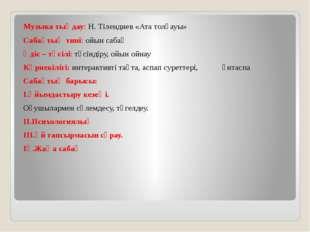Музыка тыңдау: Н. Тілендиев «Ата толғауы» Сабақтың типі: ойын сабақ Әдіс – тә