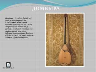 Домбыра — қазақ халқының кең тараған аспаптарының бірі. Қазақстанның аймақтар