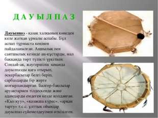Дауылпаз - қазақ халқының көнеден келе жатқан ұрмалы аспабы. Бұл аспап тұрмыс