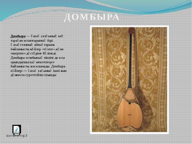 Домбыра — қазақ халқының кең тараған аспаптарының бірі. Қазақстанның аймақтар...
