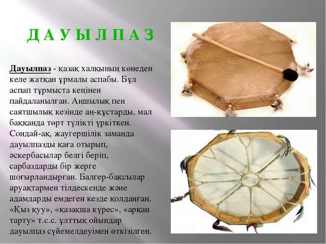 Дауылпаз - қазақ халқының көнеден келе жатқан ұрмалы аспабы. Бұл аспап тұрмыс...