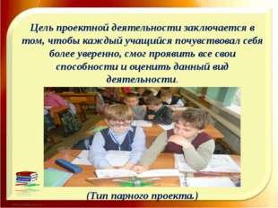 Цель проектной деятельности заключается в том, чтобы каждый учащийся почувств