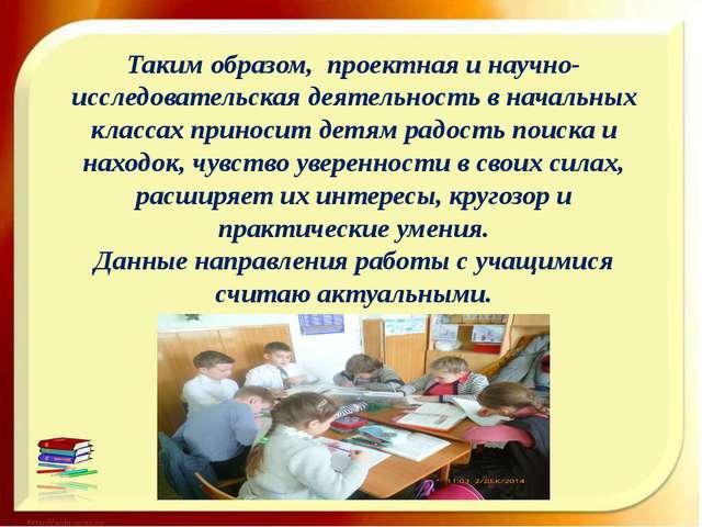 Таким образом, проектная и научно-исследовательская деятельность в начальных...