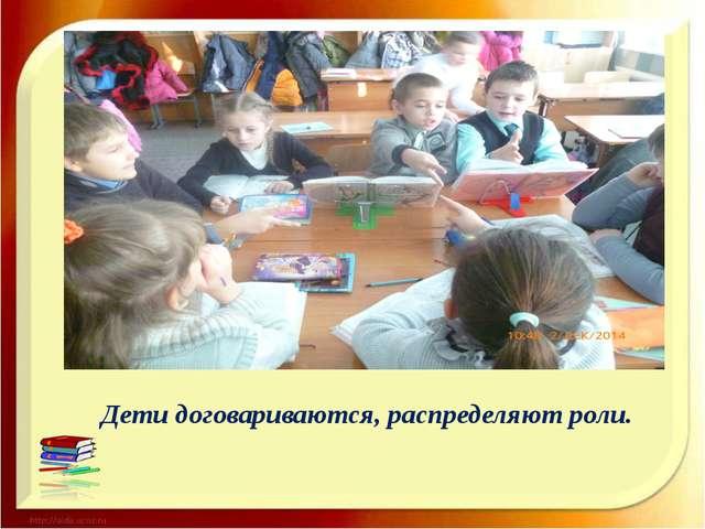 Дети договариваются, распределяют роли.