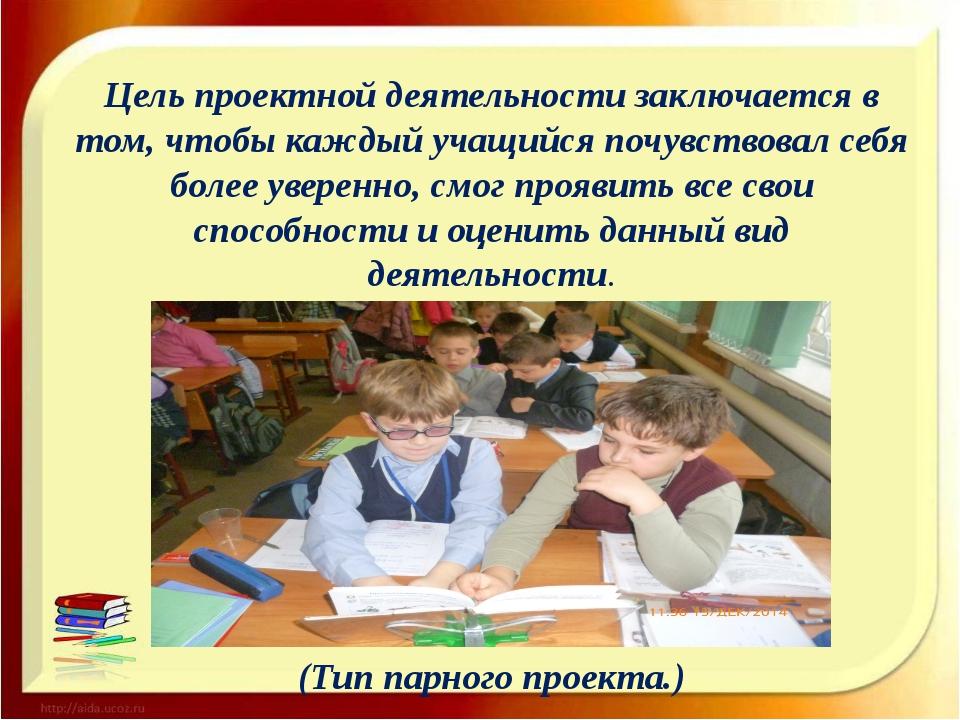 Цель проектной деятельности заключается в том, чтобы каждый учащийся почувств...