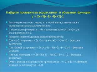 Найдите промежутки возрастания и убывания функции у = 2х+3|х-1|- 4|х+2|-1 Рас