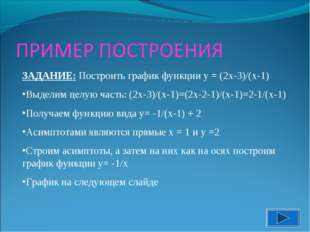 ЗАДАНИЕ: Построить график функции у = (2х-3)/(х-1) Выделим целую часть: (2х-3