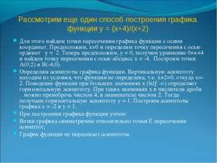 Рассмотрим еще один способ построения графика функции у = (х+4)/(х+2) Для это