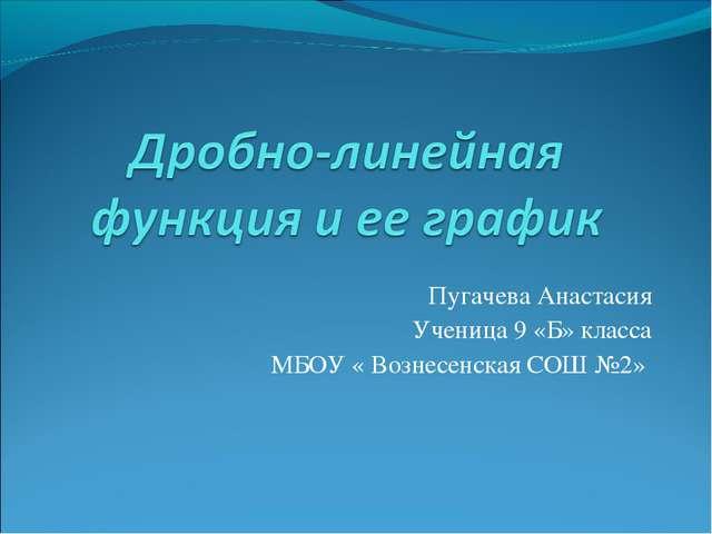 Пугачева Анастасия Ученица 9 «Б» класса МБОУ « Вознесенская СОШ №2»