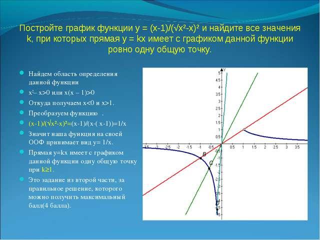 Постройте график функции у = (х-1)/(√х²-х)² и найдите все значения k, при кот...