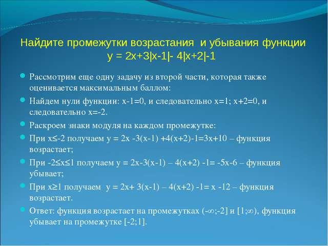 Найдите промежутки возрастания и убывания функции у = 2х+3|х-1|- 4|х+2|-1 Рас...