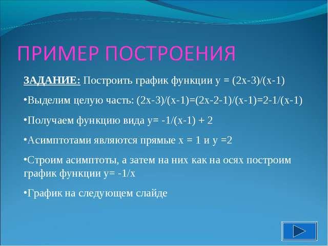 ЗАДАНИЕ: Построить график функции у = (2х-3)/(х-1) Выделим целую часть: (2х-3...