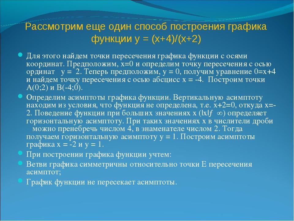 Рассмотрим еще один способ построения графика функции у = (х+4)/(х+2) Для это...
