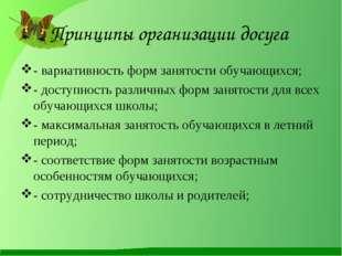 Принципы организации досуга - вариативность форм занятости обучающихся; - дос