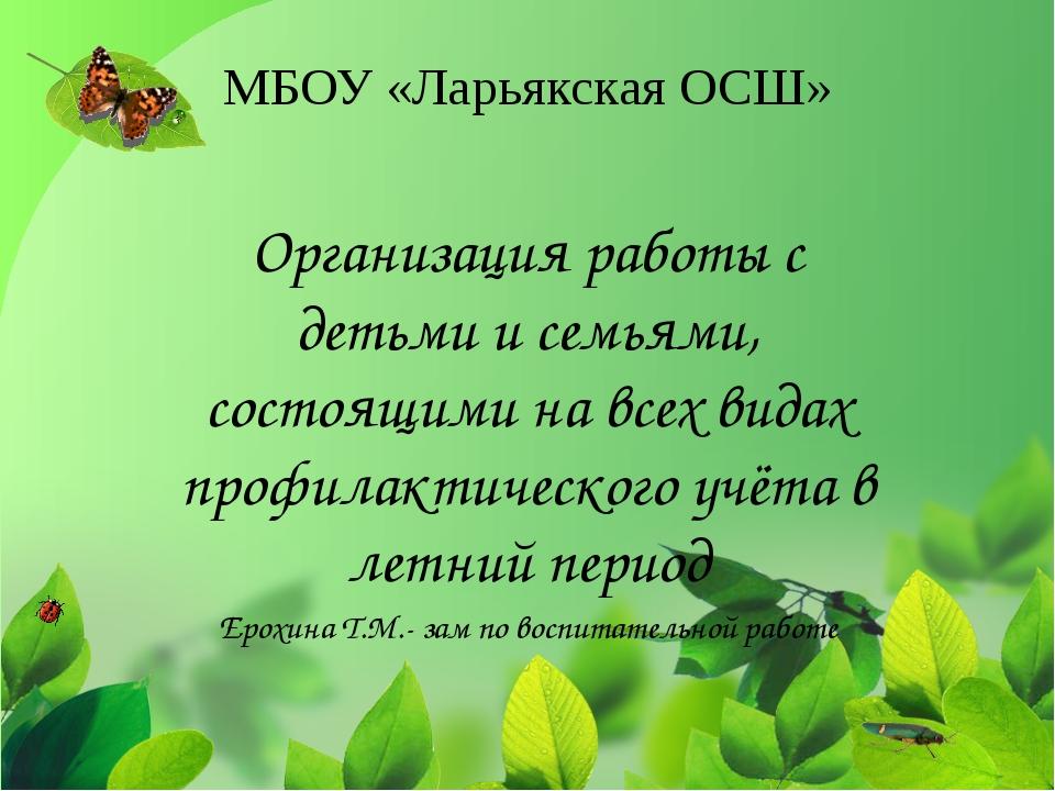 МБОУ «Ларьякская ОСШ» Организация работы с детьми и семьями, состоящими на вс...