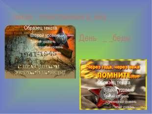 _ликая _течественная в_йна День _ _беды