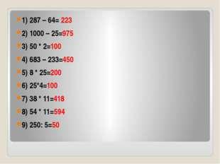 1) 287 – 64= 223 2) 1000 – 25=975 3) 50 * 2=100 4) 683 – 233=450 5) 8 * 25=2