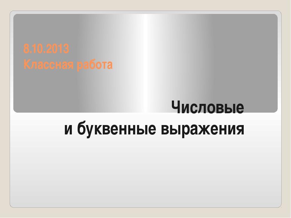 8.10.2013 Классная работа Числовые и буквенные выражения