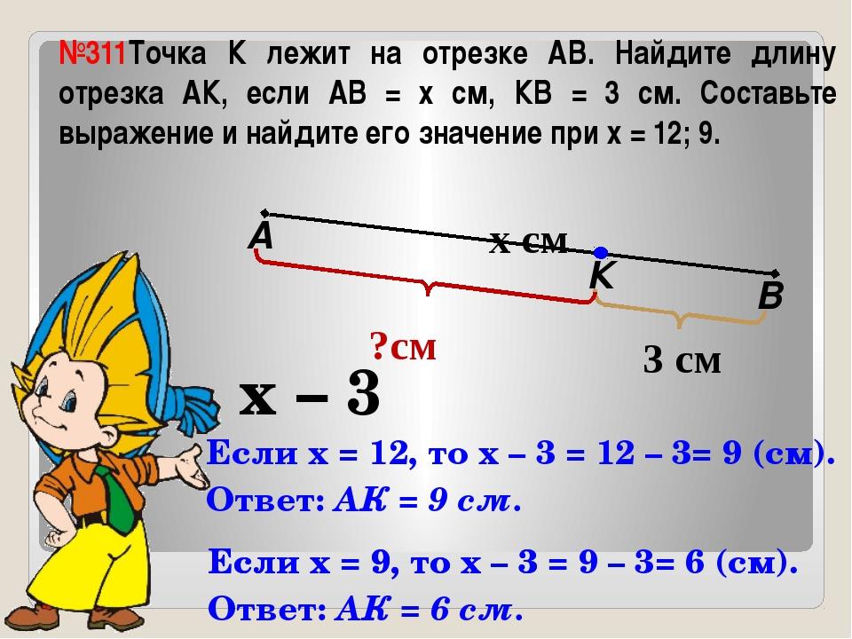 №311Точка К лежит на отрезке АВ. Найдите длину отрезка АК, если АВ = х см, КВ...