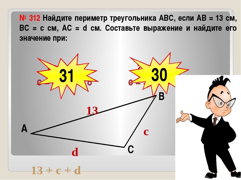 № 312 Найдите периметр треугольника АВС, если АВ = 13 см, ВС = с см, АС = d с...