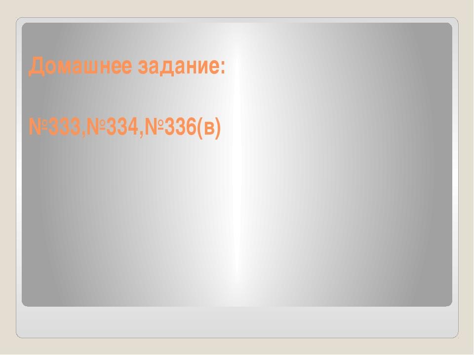 Домашнее задание: №333,№334,№336(в)