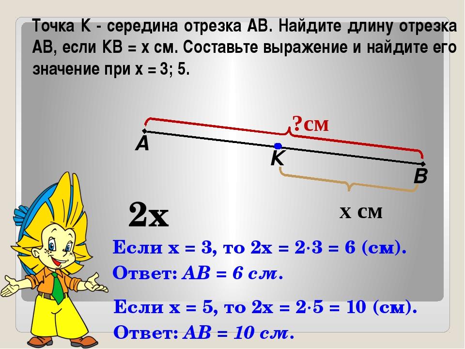 Точка К - середина отрезка АВ. Найдите длину отрезка АВ, если КВ = х см. Сост...