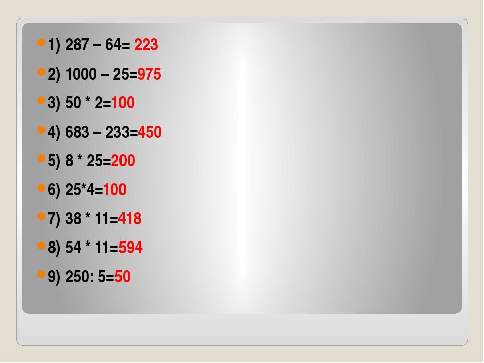 1) 287 – 64= 223 2) 1000 – 25=975 3) 50 * 2=100 4) 683 – 233=450 5) 8 * 25=2...