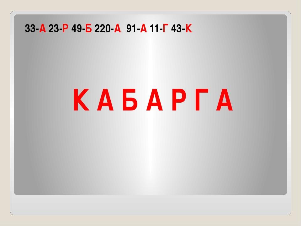 33-А 23-Р49-Б220-А91-А 11-Г43-К К А Б А Р Г А