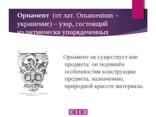 Орнамент (от лат. Ornamentum – украшение) – узор, состоящий из ритмически