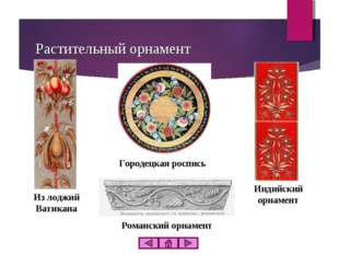 Растительный орнамент Городецкая роспись Индийский орнамент Из лоджий Ватикан