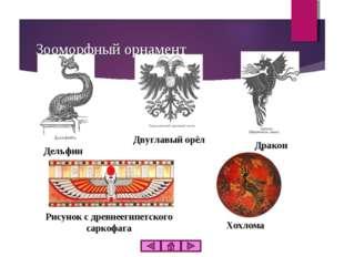 Зооморфный орнамент Дельфин Хохлома Дракон Двуглавый орёл Рисунок с древнееги
