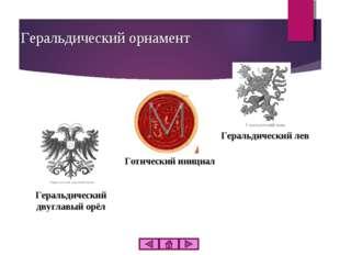 Геральдический орнамент Геральдический лев Геральдический двуглавый орёл Готи