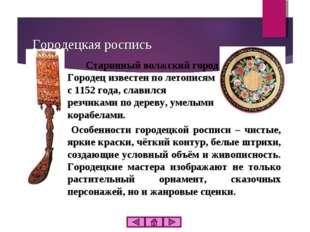 Городецкая роспись Старинный волжский город Городец известен по летописям с 1