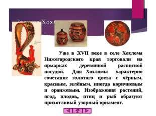 Золотая Хохлома Уже в XVII веке в селе Хохлома Нижегородского края торговали