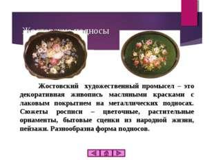 Жостовские подносы Жостовский художественный промысел – это декоративная живо