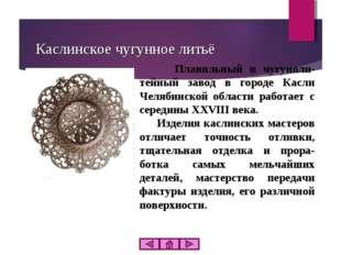 Каслинское чугунное литьё Плавильный и чугуноли-тейный завод в городе Касли Ч