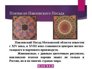 Платки из Павловского Посада Павловский Посад Московской области известен с X