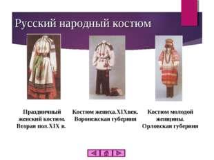 Русский народный костюм Праздничный женский костюм. Вторая пол.XIX в. Костюм