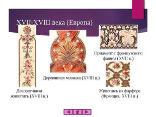 XVII-XVIII века (Европа) Деревянная мозаика (XVIII в.) Декоративная живопись