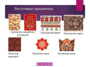 Восточные орнаменты Орнаменты индийских рукописей Японская живопись Японская