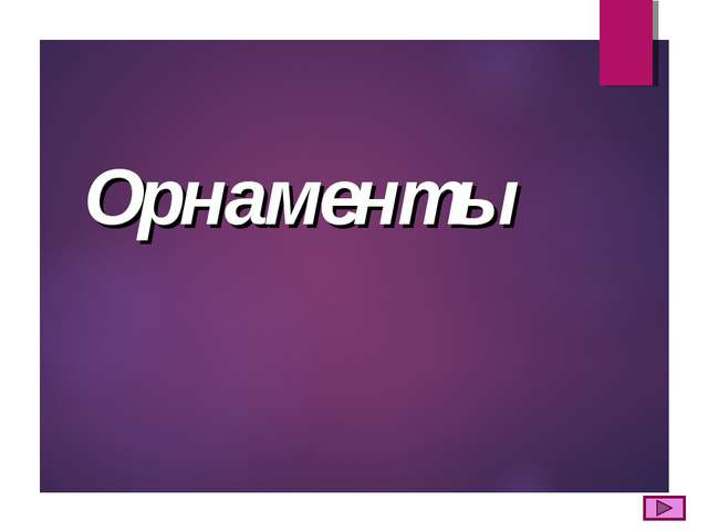 Орнаменты МОУ Гимназия №9 г.о. Химки